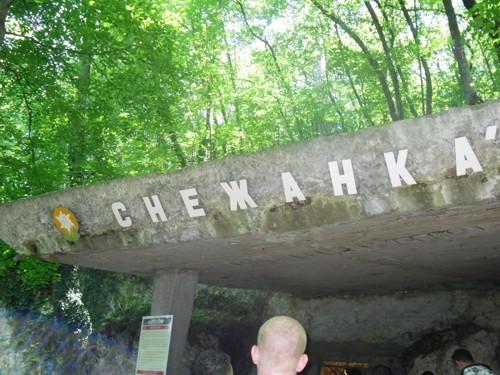 Входът на пещерата