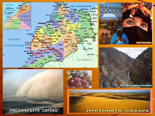 Маршрутът и снимки от пътуването