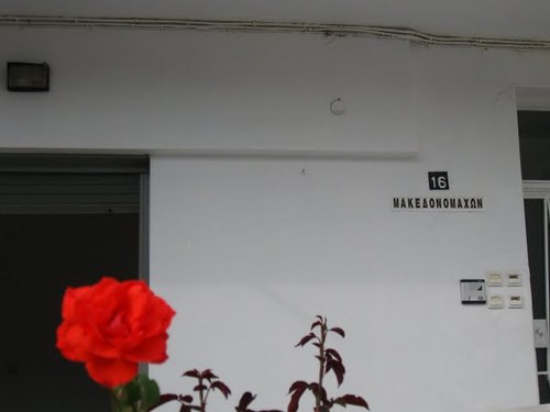 Улица Борците за Македония в Ставрос