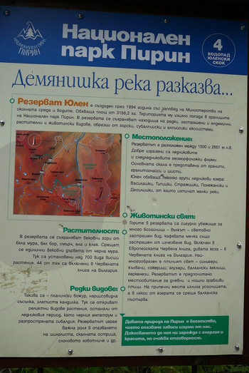 Информационна табела