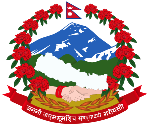 Непал, герб