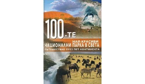 100 - те най - красиви национални парка в света: Пътешествие през пет континента
