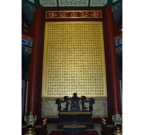 Императорски трон и стела с надписи на стената