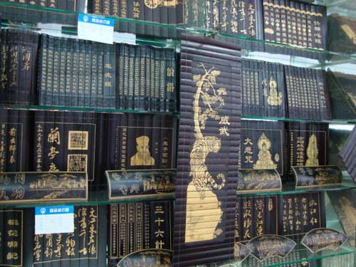 Старинни книги от бамбукови плочки - книгата се навива на руло
