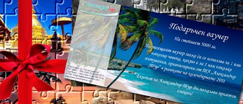 Александър Тур - Подаръчен ваучър за туристическа услуга. Както всеки друг продукт ваучърът за подарък се получава по удобен за вас начин на разплащане -  по банков път или в брой, с кредитна или дебитна карта в офиса на агенцията