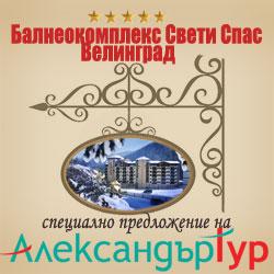 2 нощувки със закуски в двойна стая в петзвездния хотел със СПА център Св.Спас, Велинград
