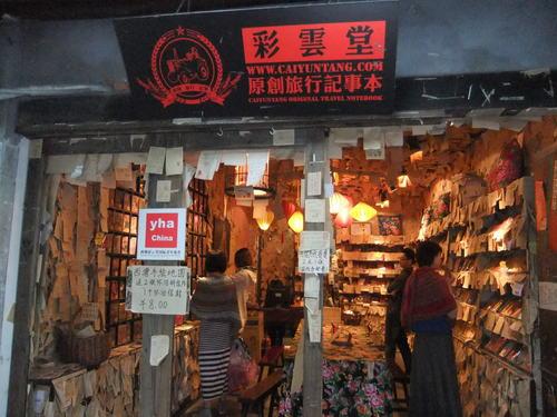 Магазинче за надежда