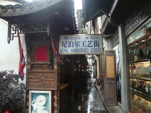 Улицата на непалските занаяти