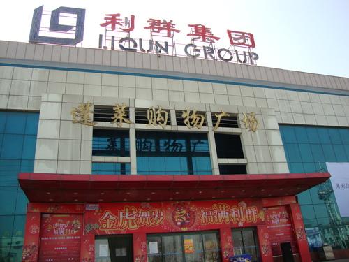 Входът на Личуин