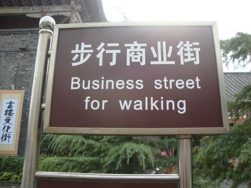 Улица за вървене