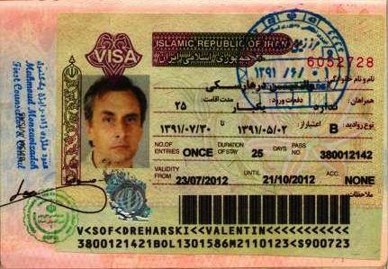 Иранската виза в паспорта ми