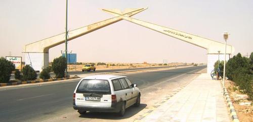 По пътя на север от Персийския залив. Вероятно това е паметник на защитниците на Иран във войната с Ирак 1980г.÷1988г