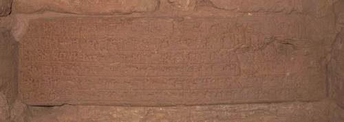 Надпис с клиновидни букви върху тухла при един от входовета на пирамидата