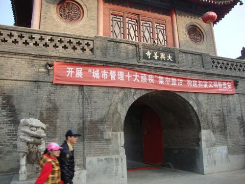 Портата на един от най-старите будистки манастири в Китай