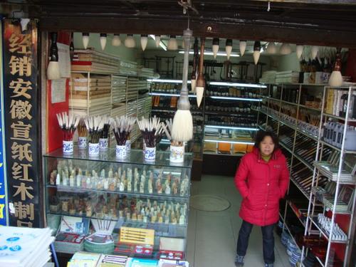 Магазин за художници
