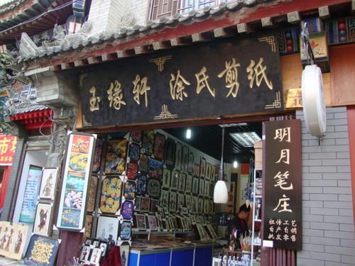 Магазин за традиционно изкуство