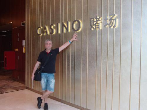 Един от многото входове на казиното