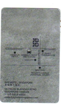 Магнитната карта от стаята в хотела