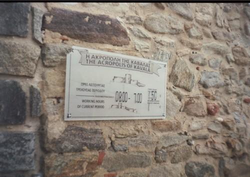 Входен надпис на крепостта в Кавала