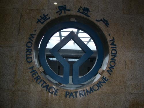Знакът на ЮНЕСКО за световно културно наследство