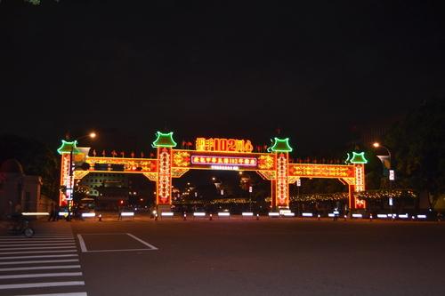 Тайпе, Празнична арка на площада