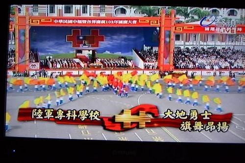 Тайпе, кадър от ТВ от празника пред Президенсткия дворец