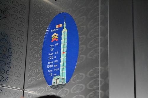 Тайпе 101, най-бързият асансьор в света