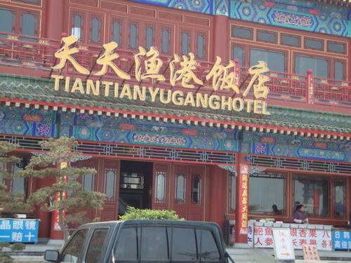 Крайбрежен хотел