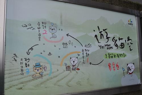 Тайпе, Маоконг, карта на маршрутите