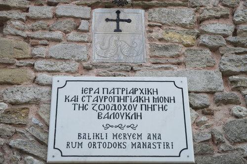 Истанбул, Св. Богородица Живоносен източник