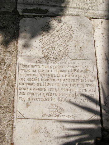 Български надгробни плочи в Рибния манастир Баликли