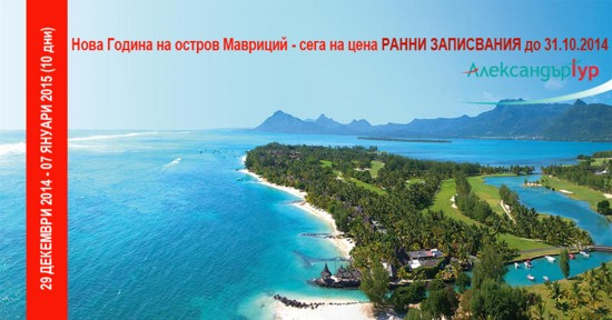 Нова година в Мавриций