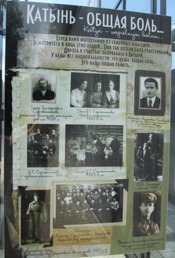 """Мотото на мемориалния комплекс е """"Катин - нашата обща болка"""""""