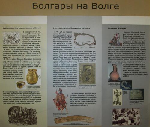 Цял раздел в музея на Самара беше посветен на волжките българи