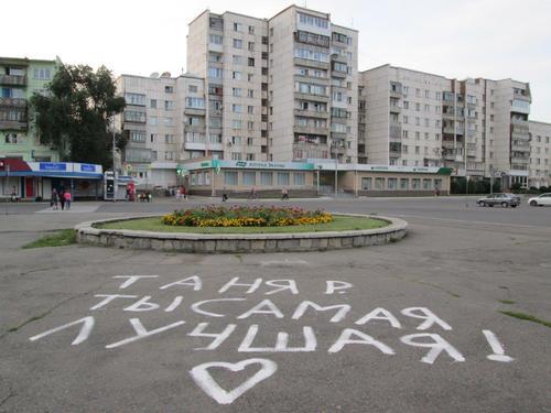 Нестандартно обяснение в любов, град Бийск