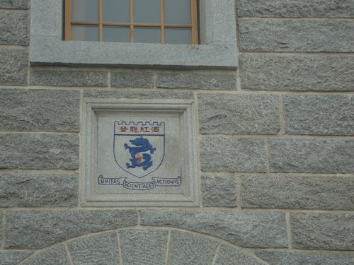 """гербът / от латински – """"Единство на знания и действия""""/"""