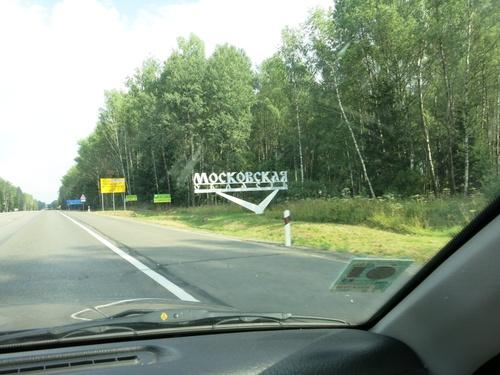 Московска област