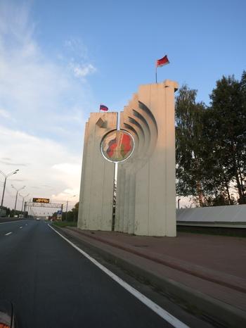 Посреща ни паметник на беларусо-руската дружба