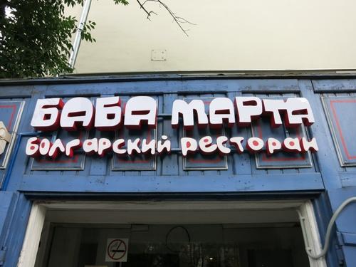 единственият български ресторант в Москва