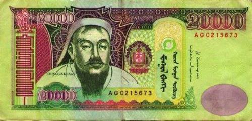 Банкнота от 20 хиляди монголски тугрика, запазена от автора като сувенир