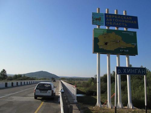 Границата на Еврейската автономна област