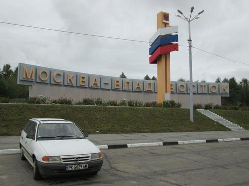 """""""Москва – Владивосток"""""""