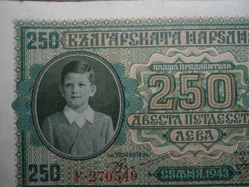 банкнота от 250 лева