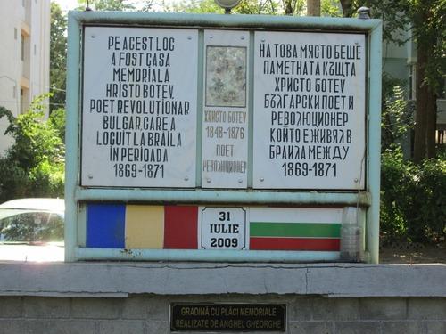 Браила: мемориален надпис на мястото, където е била къщата, в която е живял Христо Ботев