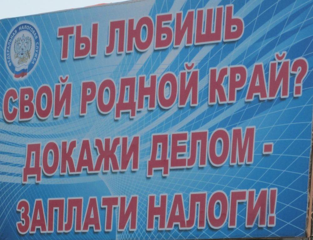 Билборд на Дагестанската данъчна служба