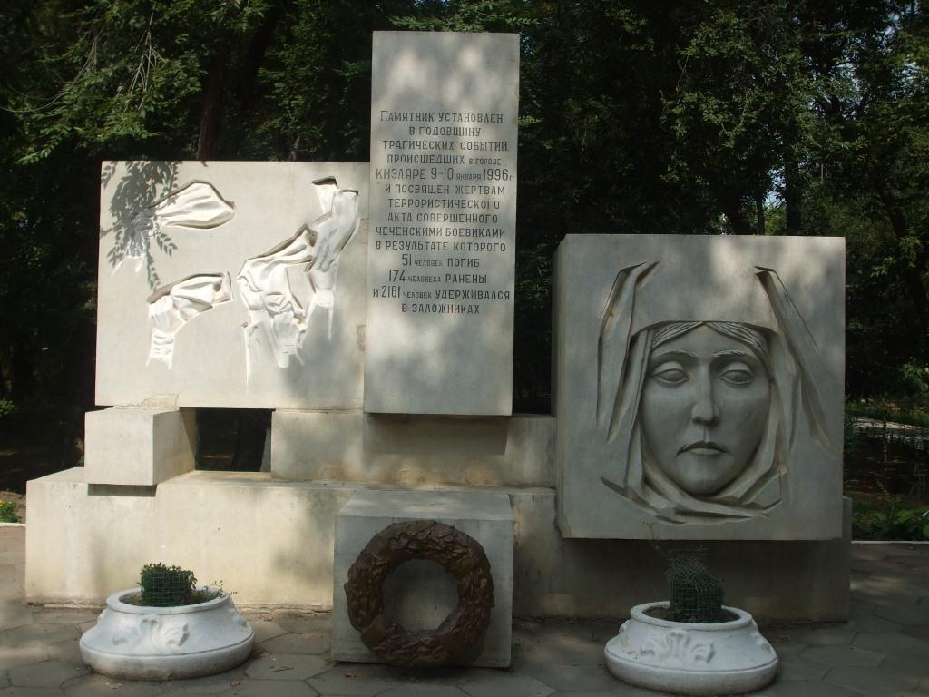Мемориала в памет на загиналите граждани при чеченския терористичен акт през 1996 година